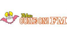 カモンFM