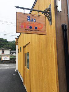 新店舗の松島の看板