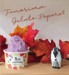 紫芋のジェラート