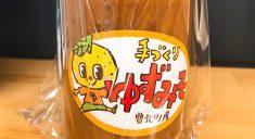 江原さんちの柚子味噌アイキャッチ