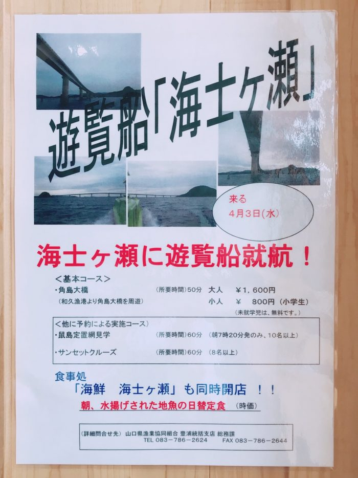 角島大橋遊覧船