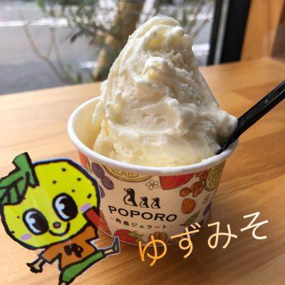 柚味噌ジェラート